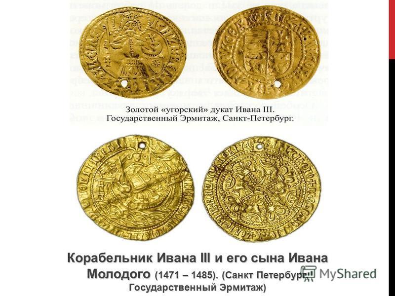 Корабельник Ивана III и его сына Ивана Молодого (1471 – 1485). (Санкт Петербург, Государственный Эрмитаж)