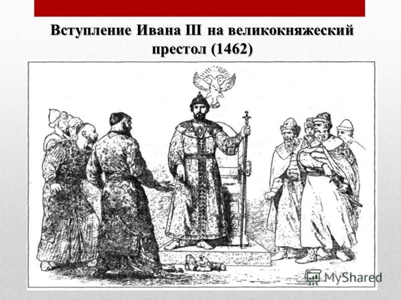 Вступление Ивана III на великокняжеский престол (1462)