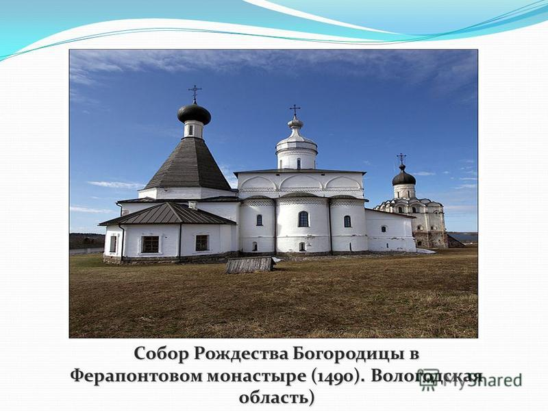 Собор Рождества Богородицы в Ферапонтовом монастыре (1490). Вологодская область)