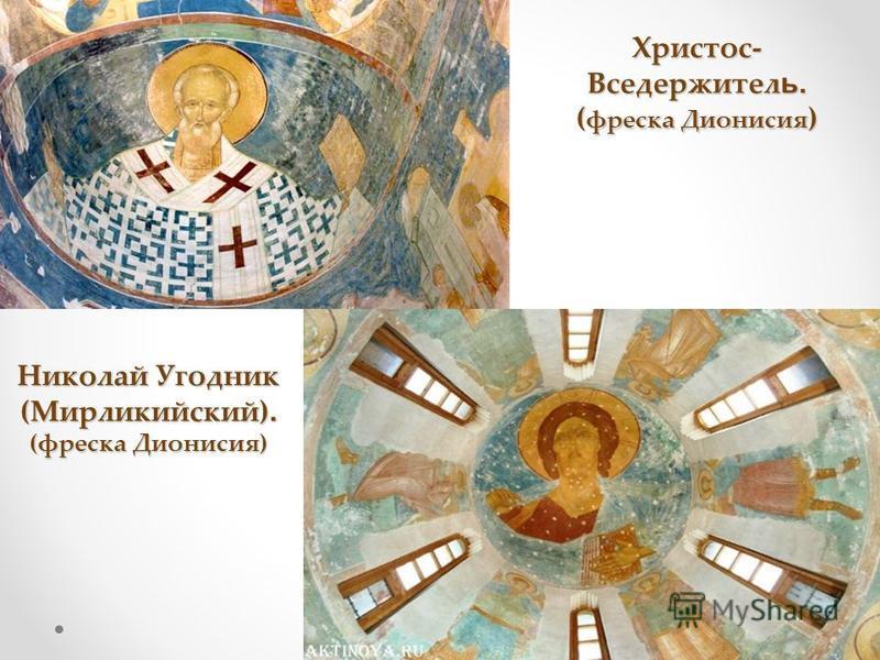 Николай Угодник (Мирликийский). (фреска Дионисия) Христос- Вседержител ь. ( фреска Дионисия )