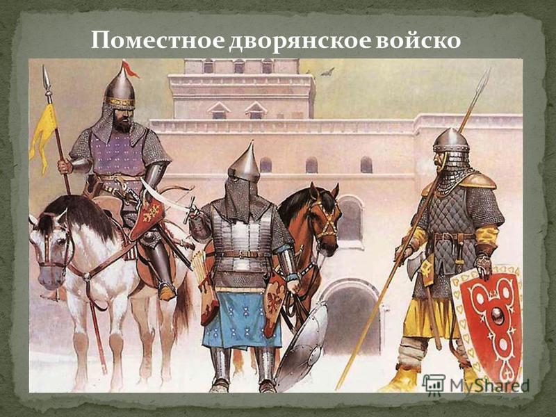 Поместное дворянское войско