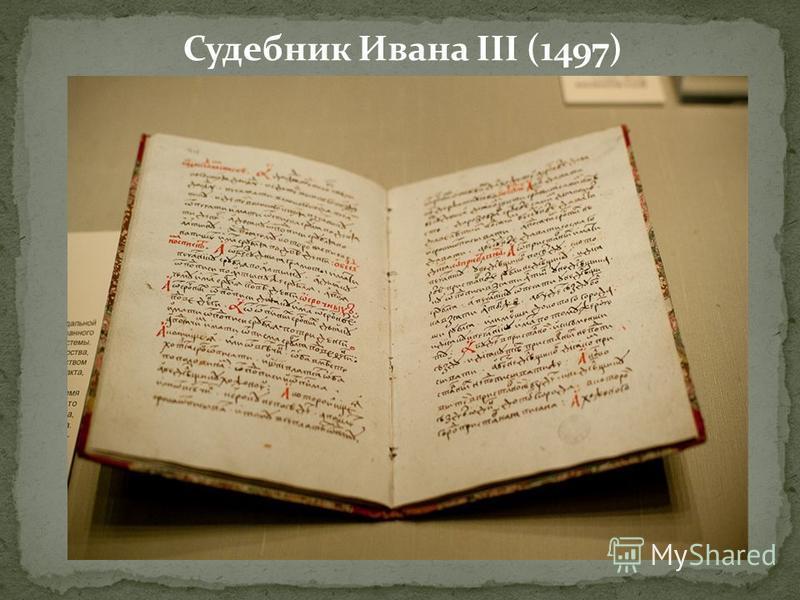Судебник Ивана III (1497)