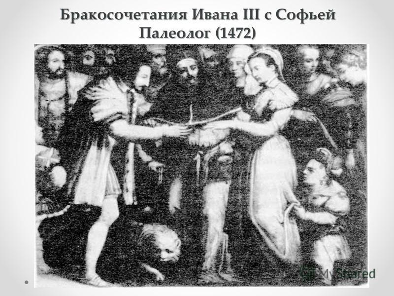 Бракосочетания Ивана III с Софьей Палеолог (1472)