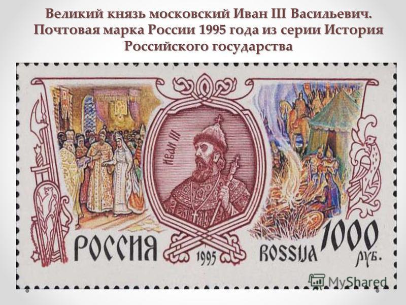 Великий князь московский Иван III Васильевич. Почтовая марка России 1995 года из серии История Российского государства