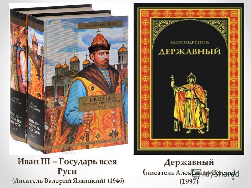 Иван III – Государь всея Руси (писатель Валерий Язвицкий) (1946) (писатель Валерий Язвицкий) (1946) Державный ( писатель Александр Сегень ) (1997)