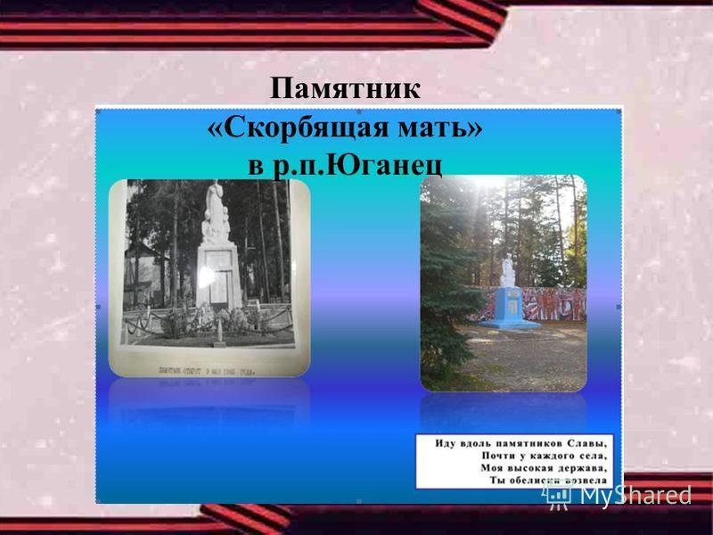 Памятник «Скорбящая мать» в р.п.Юганец