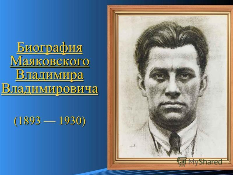 Биография Маяковского Владимира Владимировича Биография Маяковского Владимира Владимировича (1893 1930)
