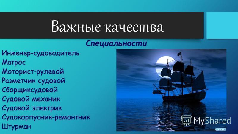 ИНДИВИДУАЛЬНАЯ ХАРАКТЕРИСТИКА Срок обучения Срок обучения - На базе 11 класса: Очная - 5 лет Заочная - 6 лет Вечерняя - 6 лет Смешанная - 6 лет Средний балл ЕГЭпо России: от 32 до 40 Вступительные экзамены: 1. Русский язык 2. Математика 3. Физика или