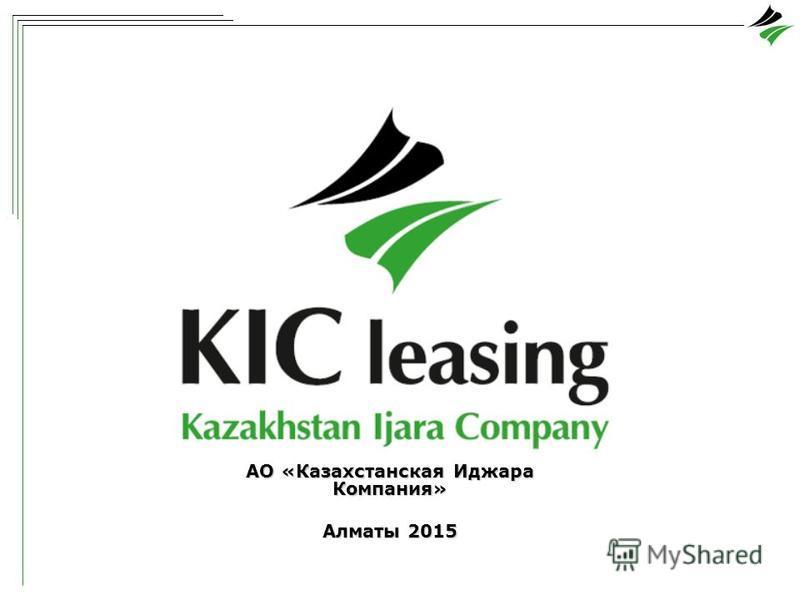 АО «Казахстанская Иджара Компания» Алматы 2015