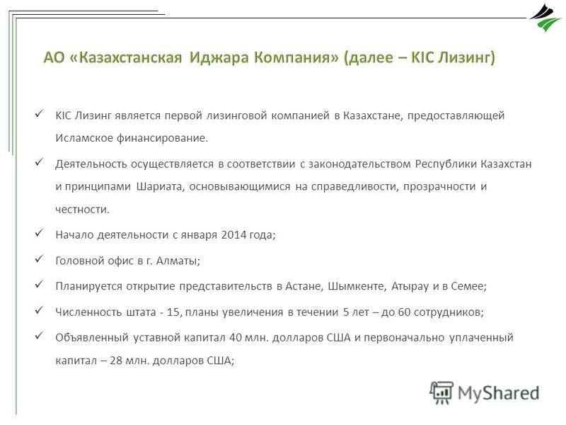 KIC Лизинг является первой лизинговой компанией в Казахстане, предоставляющей Исламское финансирование. Деятельность осуществляется в соответствии с законодательством Республики Казахстан и принципами Шариата, основывающимися на справедливости, прозр
