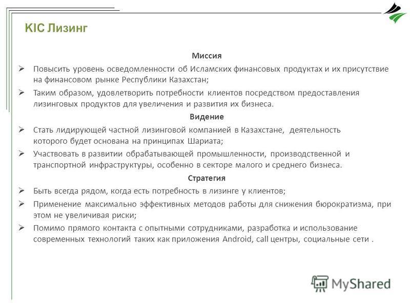 Миссия Повысить уровень осведомленности об Исламских финансовых продуктах и их присутствие на финансовом рынке Республики Казахстан; Таким образом, удовлетворить потребности клиентов посредством предоставления лизинговых продуктов для увеличения и ра