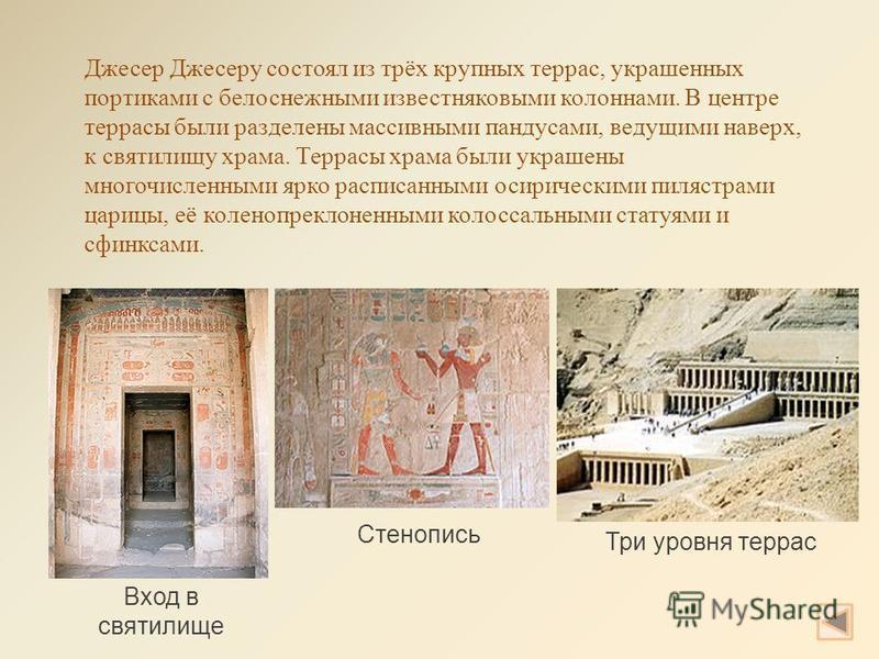 Джесер Джесеру состоял из трёх крупных террас, украшенных портиками с белоснежными известняковыми колоннами. В центре террасы были разделены массивными пандусами, ведущими наверх, к святилищу храма. Террасы храма были украшены многочисленными ярко ра