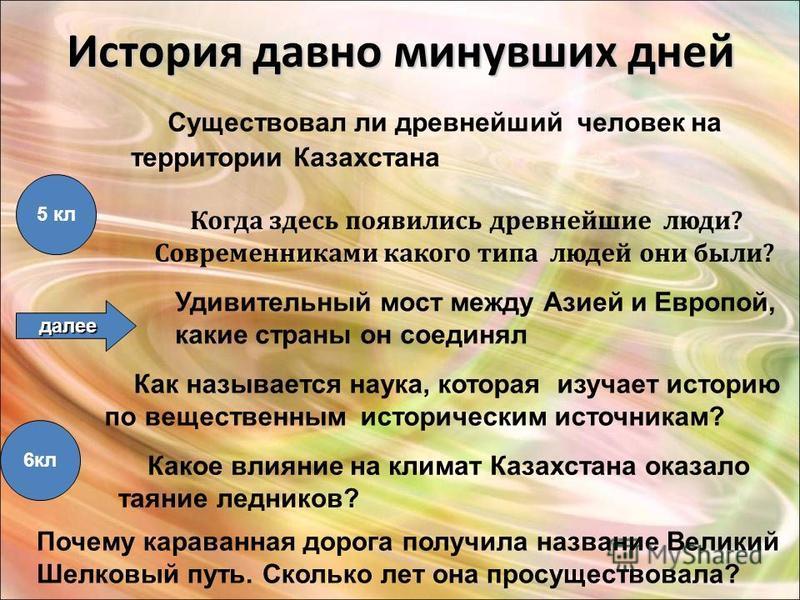 История давно минувших дней Существовал ли древнейший человек на территории Казахстана 5 кл Когда здесь появились древнейшие люди? Современниками какого типа людей они были? 6 кл Как называется наука, которая изучает историю по вещественным историчес