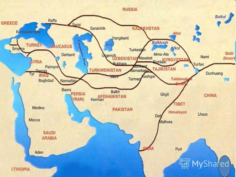 В формировании Великого шелкового пути как сквозной транс евразийской магистрали решающую роль сыграл древнекитайский чиновник Чжан Цянь. В 138 до н.э. он отправился с опасной дипломатической миссией к кочевникам из племени юэчжей, чтобы убедить их с
