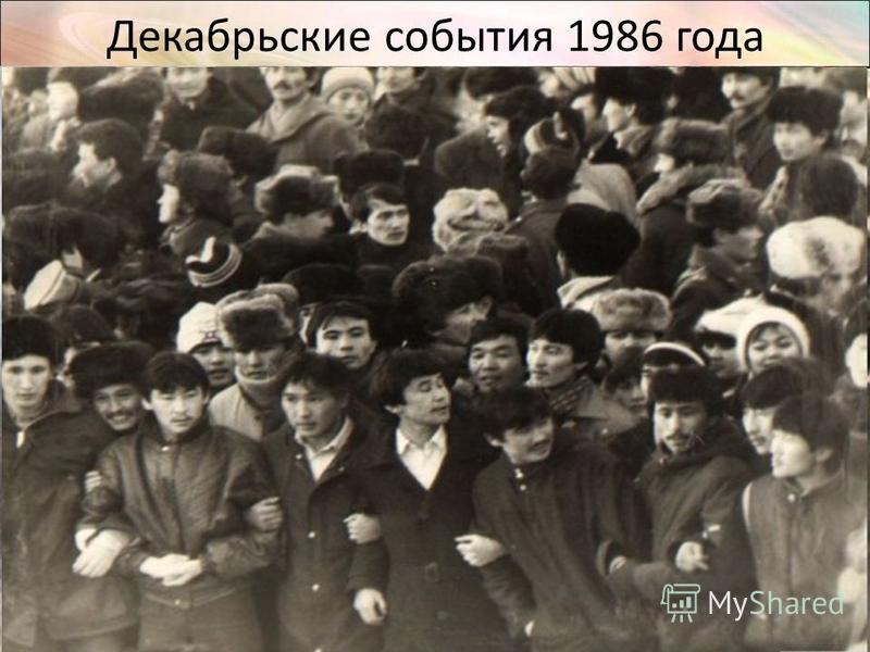 Ляззат Асановой(1970-1986) 16 лет. Алматы, 1986 год. Ляззат погибла при невыясненных обстоятельствах после допроса в КГБ в декабре 1986 года. Декабрьские события 1986 года