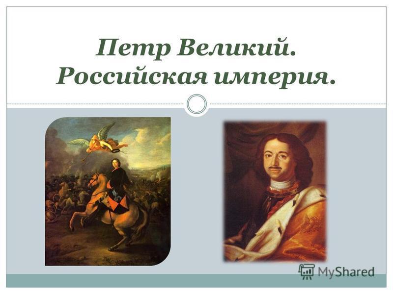 Петр Великий. Российская империя.