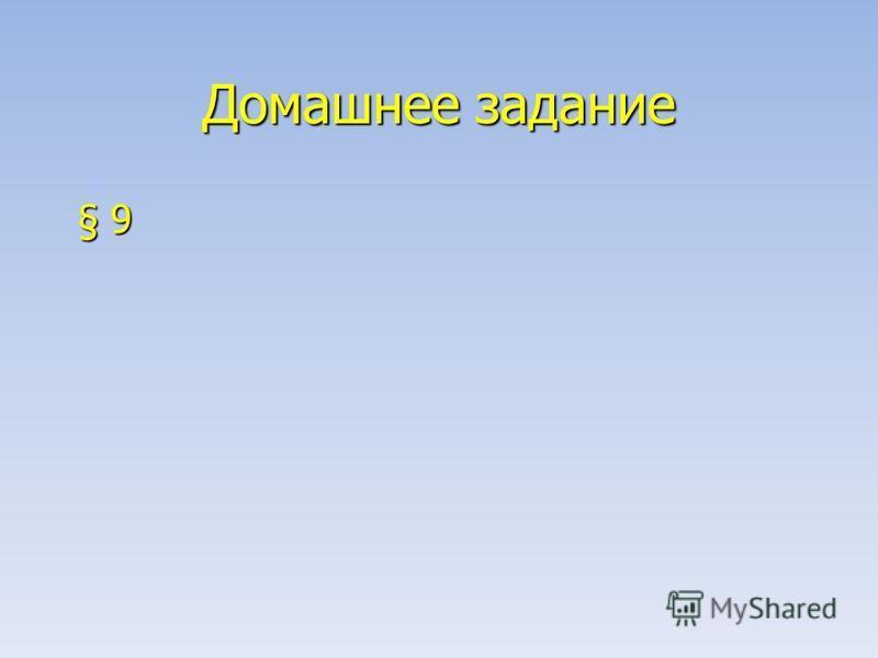 Домашнее задание § 9 § 9