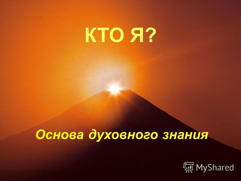 КТО Я? Основа духовного знания