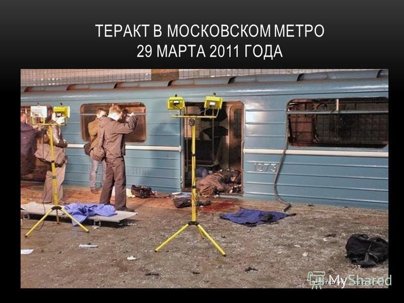 ТЕРАКТ В МОСКОВСКОМ МЕТРО 29 МАРТА 2011 ГОДА