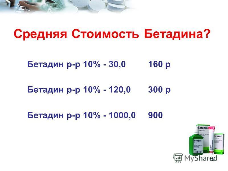 15 Средняя Стоимость Бетадина? Бетадин р-р 10% - 30,0 160 р Бетадин р-р 10% - 120,0 300 р Бетадин р-р 10% - 1000,0 900