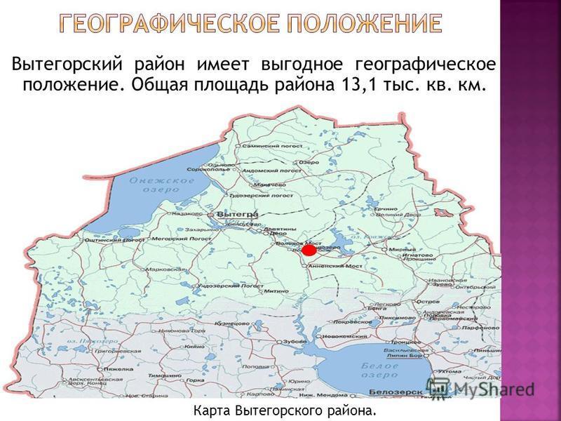 Вытегорский район имеет выгодное географическое положение. Общая площадь района 13,1 тыс. кв. км. Карта Вытегорского района.