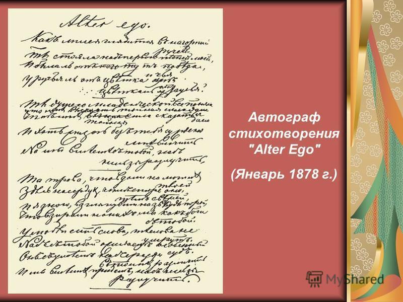 Автограф стихотворения Alter Ego (Январь 1878 г.)