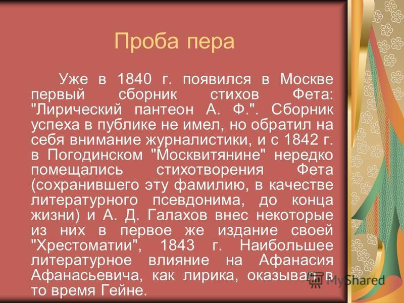 Проба пера Уже в 1840 г. появился в Москве первый сборник стихов Фета: