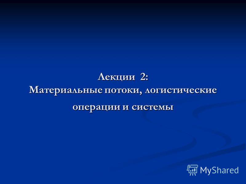 Лекции 2: Материальные потоки, логистические операции и системы