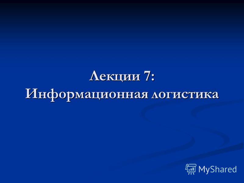 Лекции 7: Информационная логистика