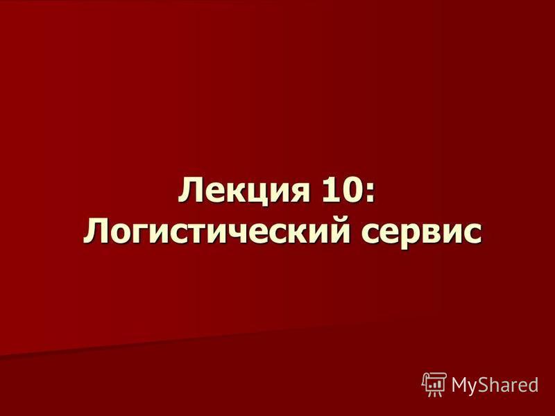 Лекция 10: Логистический сервис