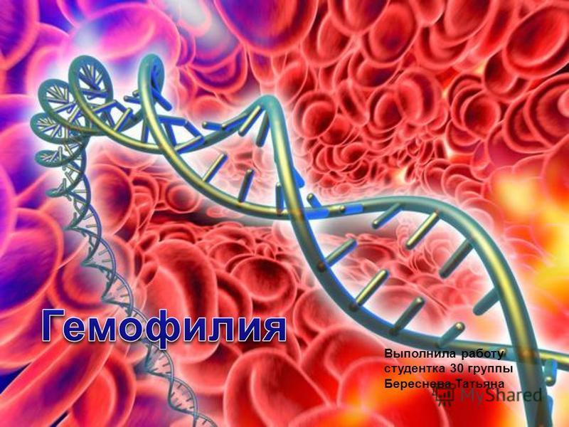 Выполнила работу студентка 30 группы Береснева Татьяна