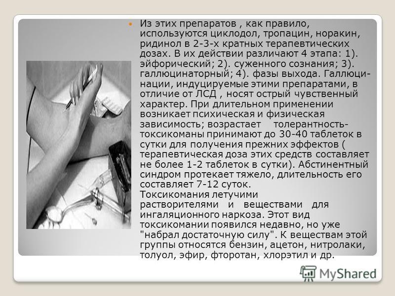 umca solusyon инструкция на русском