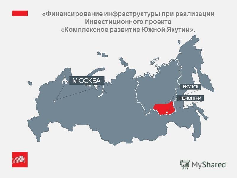 «Финансирование инфраструктуры при реализации Инвестиционного проекта «Комплексное развитие Южной Якутии».