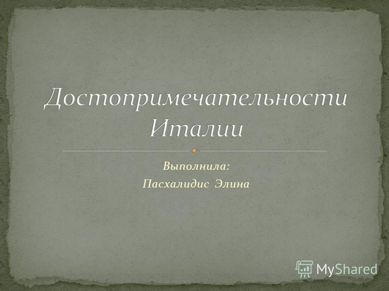 Выполнила: Пасхалидис Элина