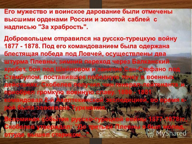 Его мужество и воинское дарование были отмечены высшими орденами России и золотой саблей с надписью