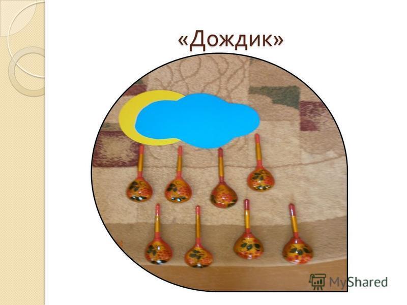 « Дождик »