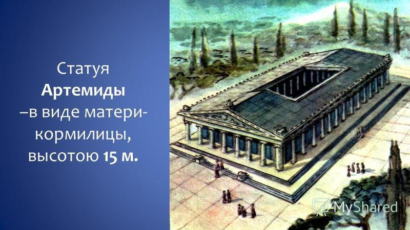 Статуя Артемиды –в виде матери- кормилицы, высотою 15 м.