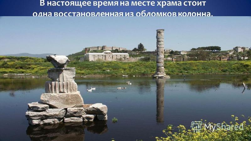 В настоящее время на месте храма стоит одна восстановленная из обломков колонна.