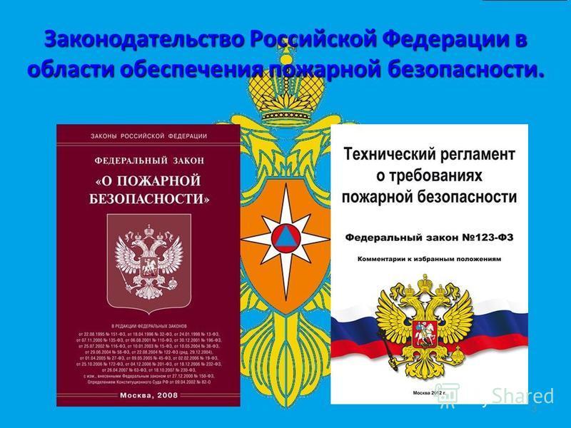 Законодательство Российской Федерации в области обеспечения пожарной безопасности. 3