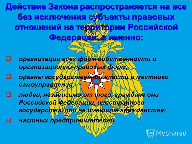 8 организации всех форм собственности и организационно-правовых форм; органы государственной власти и местного самоуправления; людей, независимо от того, граждане они Российской Федерации, иностранного государства, или не имеющие гражданства; частных