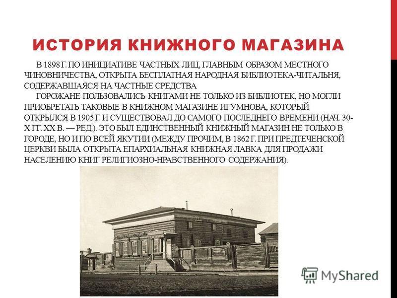 В 1898 Г. ПО ИНИЦИАТИВЕ ЧАСТНЫХ ЛИЦ, ГЛАВНЫМ ОБРАЗОМ МЕСТНОГО ЧИНОВНИЧЕСТВА, ОТКРЫТА БЕСПЛАТНАЯ НАРОДНАЯ БИБЛИОТЕКА-ЧИТАЛЬНЯ, СОДЕРЖАВШАЯСЯ НА ЧАСТНЫЕ СРЕДСТВА ГОРОЖАНЕ ПОЛЬЗОВАЛИСЬ КНИГАМИ НЕ ТОЛЬКО ИЗ БИБЛИОТЕК, НО МОГЛИ ПРИОБРЕТАТЬ ТАКОВЫЕ В КНИЖН
