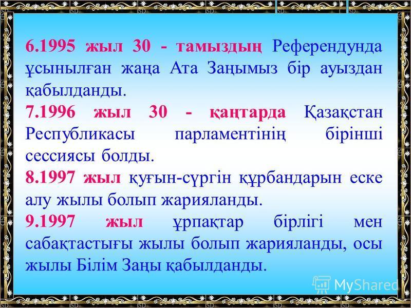 1.1991 жылы 10-қазан қазақ халқының тұңғыш ғарышкері Тоқтар Әубәкіров ғарышқа самғады. 2.1992 жылы маусым айында Қазақстан БҰҰ-на мүше болды. Маусым айында Тәуелсіз Қазақстан ел рәміздері: Туын, Әнұранын, Елтаңбасын қабылдады. 3.1993 жыл қарашаның 15