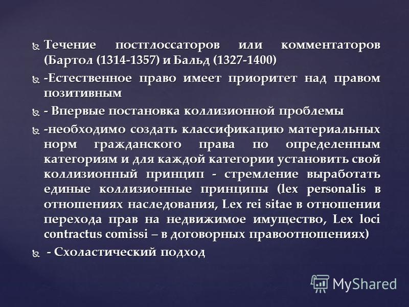 Течение постглоссаторов или комментаторов (Бартол (1314-1357) и Бальд (1327-1400) Течение постглоссаторов или комментаторов (Бартол (1314-1357) и Бальд (1327-1400) -Естественное право имеет приоритет над правом позитивным -Естественное право имеет пр