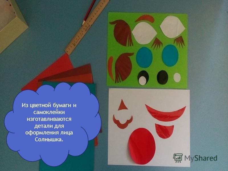Из цветной бумаги и самоклейки изготавливаются детали для оформления лица Солнышка.