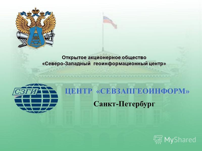 Открытое акционерное общество «Северо-Западный геоинформационный центр» ЦЕНТР «СЕВЗАПГЕОИНФОРМ» Санкт-Петербург