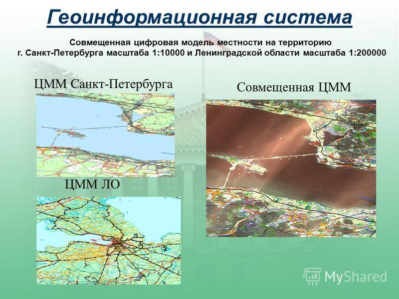 Совмещенная цифровая модель местности на территорию г. Санкт-Петербурга масштаба 1:10000 и Ленинградской области масштаба 1:200000 Геоинформационная система ЦММ ЛО Совмещенная ЦММ ЦММ Санкт-Петербурга