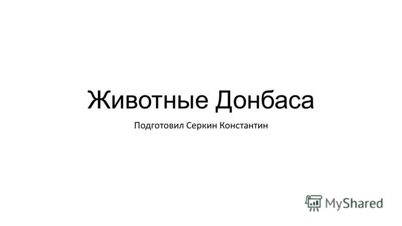 Животные Донбаса Подготовил Серкин Константин