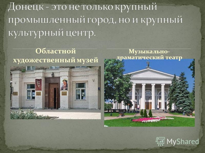 Областной художественный музей Музыкально- драматический театр