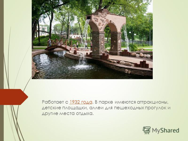 Работает с 1932 года. В парке имеются аттракционы, детские площадки, аллеи для пешеходных прогулок и другие места отдыха.1932 года