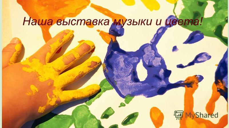 Наша выставка музыки и цвета!